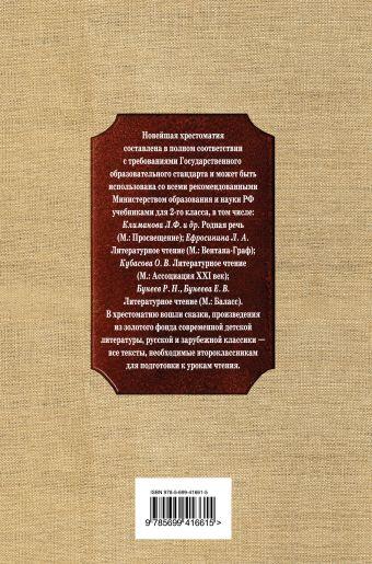 Новейшая хрестоматия по литературе. 2 класс. 3-е изд., испр. и доп.