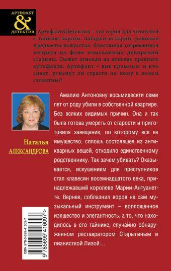 Клавесин Марии-Антуанетты: роман Александрова Н.Н.