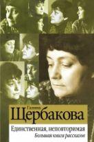 Щербакова Г. - Единственная, неповторимая: большая книга рассказов' обложка книги