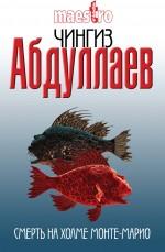 Смерть на холме Монте-Марио: роман Абдуллаев Ч.А.