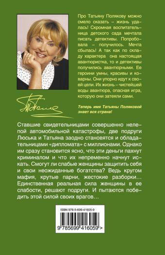 Ставка на слабость: повесть Полякова Т.В.