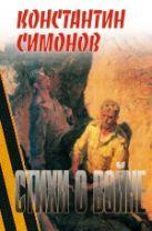 Симонов К.М. - Стихи о войне' обложка книги