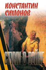 Стихи о войне Симонов К.М.