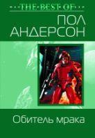 Андерсон П. - Обитель мрака' обложка книги