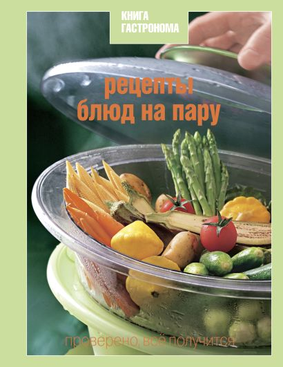 Книга Гастронома Рецепты блюд на пару - фото 1