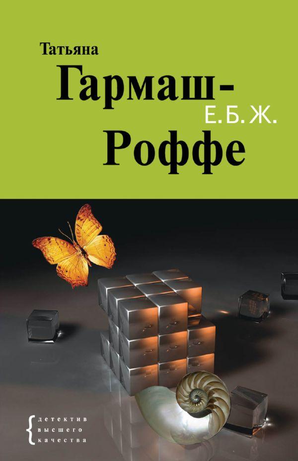 Е.Б.Ж.: роман Гармаш-Роффе Т.В.