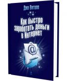 Витале Д. - Как быстро заработать деньги в Интернет' обложка книги