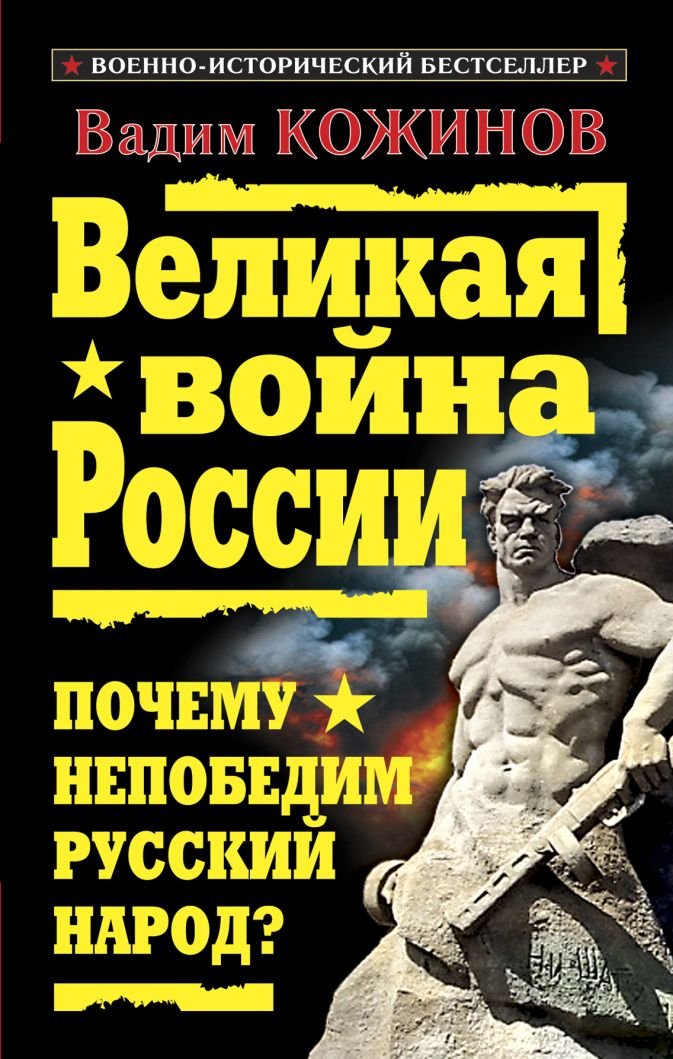 Великая война России. Почему непобедим русский народ? Кожинов В.В.