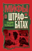 Телицын В.Л. - Мифы о штрафбатах' обложка книги