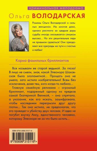 Карма фамильных бриллиантов: роман Володарская О.