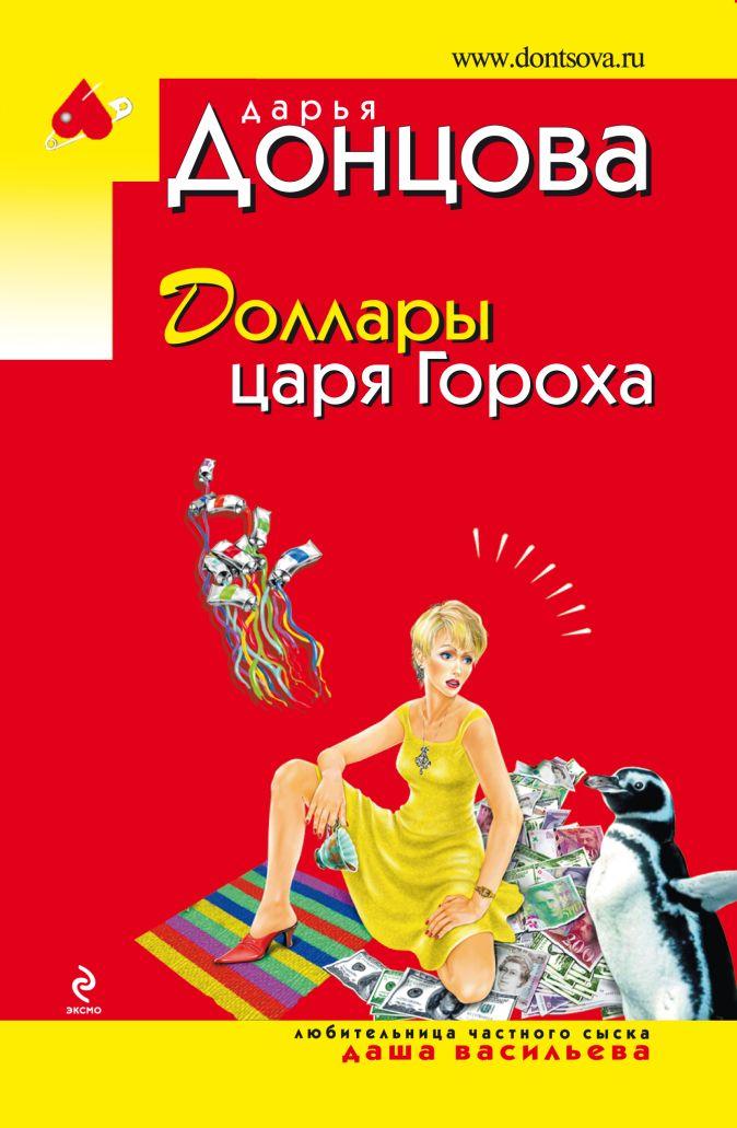 Донцова Д.А. - Доллары царя Гороха обложка книги