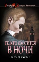 Хэмбли Б. - Те, кто охотится в ночи' обложка книги