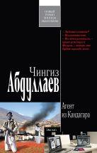 Агент из Кандагара: роман