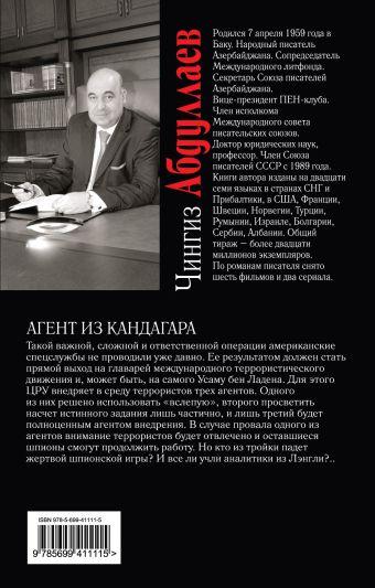Агент из Кандагара: роман Абдуллаев Ч.А.