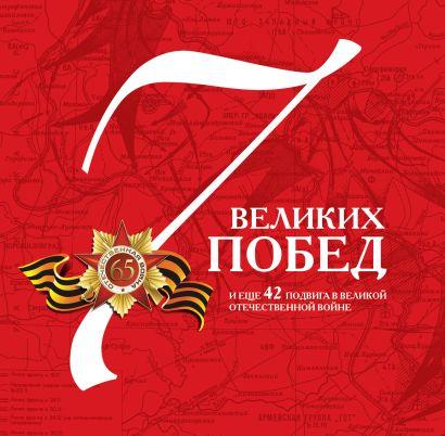 7 великих побед и еще 42 подвига в Великой Отечественной войне - фото 1