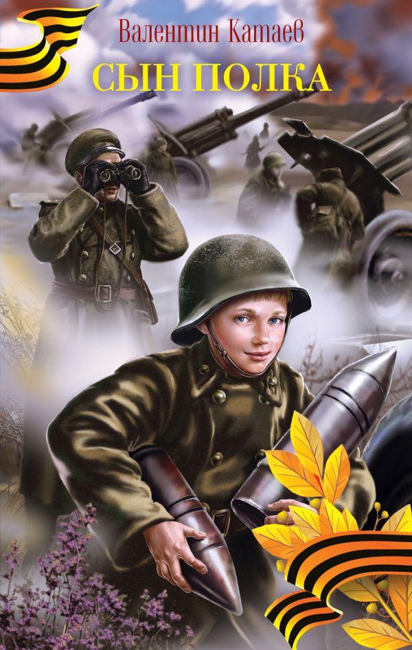 Сын полка Катаев В.