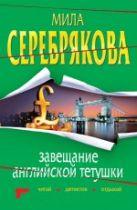 Серебрякова М. - Завещание английской тетушки: повесть' обложка книги