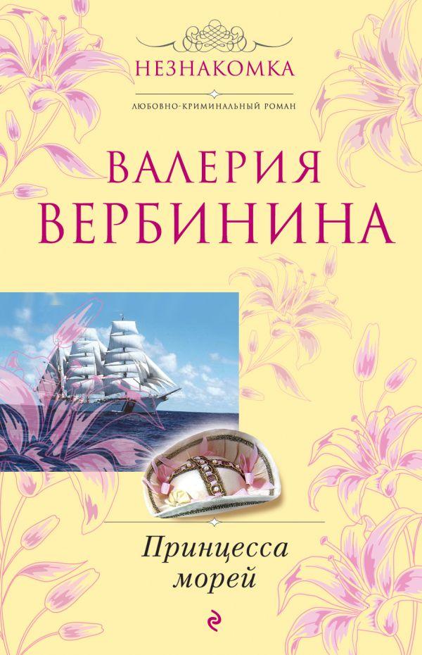 Принцесса морей: роман Вербинина В.