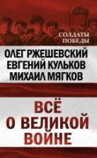 Ржешевский О.А. - Все о великой войне' обложка книги