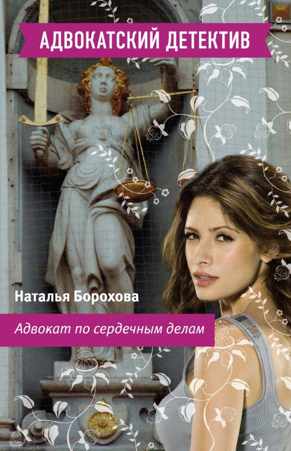 Адвокат по сердечным делам: роман Борохова Н.Е.