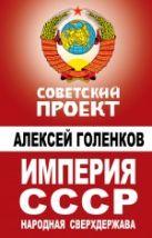 Голенков А. - Империя СССР. Народная сверхдержава' обложка книги