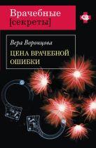 Воронцова В. - Цена врачебной ошибки: роман' обложка книги