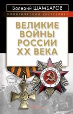 Великие войны России ХХ века