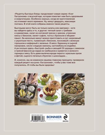 Книга Гастронома Рецепты быстрых блюд