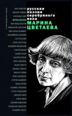 Русская поэзия Серебряного века