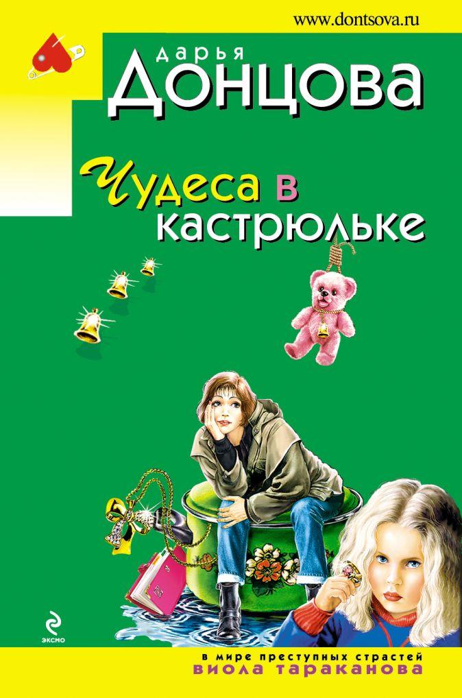 Донцова Д.А. - Чудеса в кастрюльке обложка книги