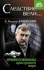 Профессионалы преступного мира