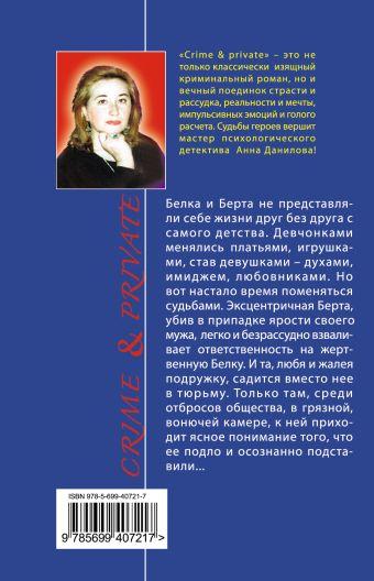 Женщина-ветер: повесть Данилова А.В.