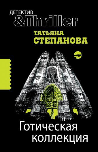 Готическая коллекция: роман Степанова Т.Ю.