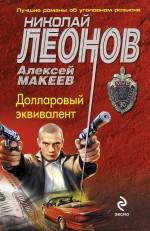 Долларовый эквивалент: повесть Леонов Н.И., Макеев А.В.