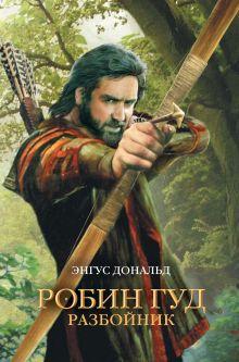 Робин Гуд. Разбойник