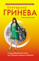 Гринева Е. - Сногсшибательный мачо, или Правило первого свидания: роман' обложка книги