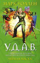 Уолден М. - У.Д.А.В. Уникальная Детская Академия Всемогущества. Черная маска' обложка книги