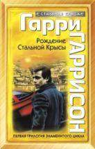 Гаррисон Г. - Рождение Стальной Крысы' обложка книги
