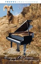 Хоукс Т. - Пианино в Пиренеях: как выжить среди французов' обложка книги