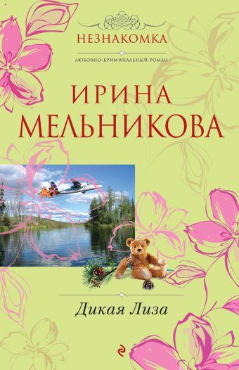 Дикая Лиза Мельникова И.А.