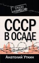 Уткин А.И. - СССР в осаде' обложка книги