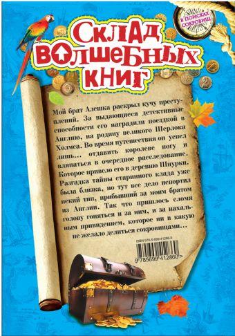 Склад волшебных книг: повесть Гусев В.Б.