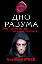 Атеев А.Г. - Дно разума: роман' обложка книги