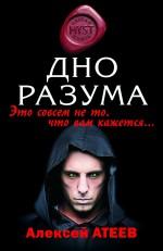 Дно разума: роман Атеев А.Г.