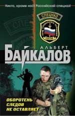 Оборотень следов не оставляет: роман Байкалов А.