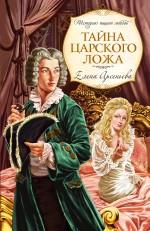 Тайна царского ложа: роман
