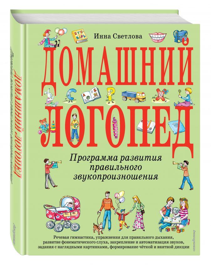 И.Е. Светлова - Домашний логопед обложка книги