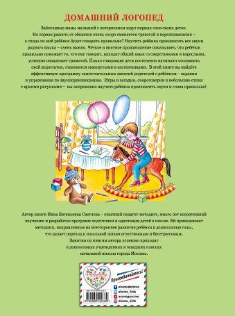 Домашний логопед И.Е. Светлова