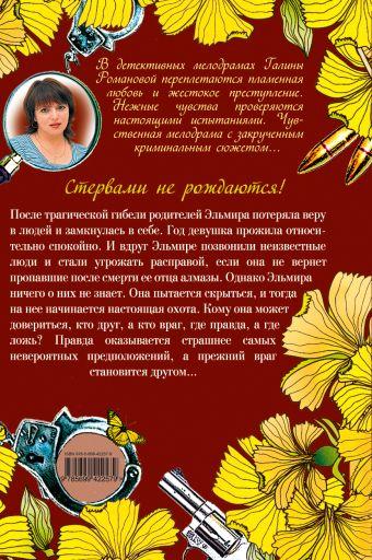Стервами не рождаются!: повесть Романова Г.В.