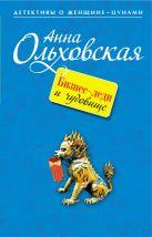 Ольховская А. - Бизнес-леди и чудовище: роман' обложка книги